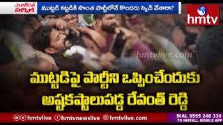 రేవంత్ పంతం నెగ్గించుకున్నారా? || Political Circle | hmtv Telugu News