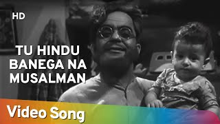 Tu Hindu Banega Na Musalman Dhool Ka Phool 1959 Manmohan Krishna Mohd Rafi Bollywood Song