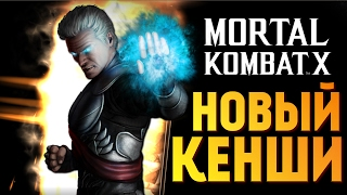 ОБЗОР КЕНШИ СТАРШИЙ БОГ - Mortal Kombat X Mobile
