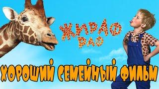 Хороший фильм про животных для всей семьи который стоит посмотреть с детьми ГОВОРЯЩИЙ ЖИРАФ