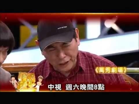 中視5/10「萬秀豬王」#91精采預告/ 短劇-養老院