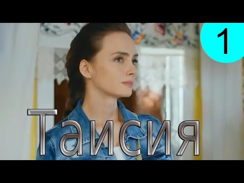 Таисия. 1 серия. Русские сериалы
