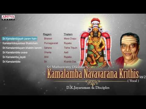 Sri Muthiswamy Dikshitar's Kamalamba Navavarana Krithis Vol.2 || D.K. Jayaraman ||