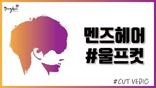 [#6.커트영상] 동화아카데미 2020년 유행헤어 #울…