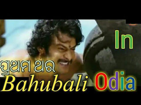 "Download ""Bahubali"" The Beginning Odia Dubbed Telugu Movie   Bahubali Full Movie In Odia"