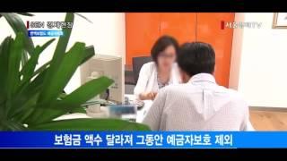 [서울경제TV] 변액보험도 5,000만원까지 예금자 보…