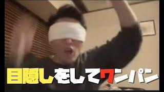 【モンスト】目隠しをしてノマクエを3手でワンパン