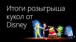 Итоги конкурса от Disney и AppleInsider.ru