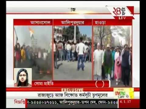 TMC protest Sudip Bandyopadhyay's arrest across West Bengal