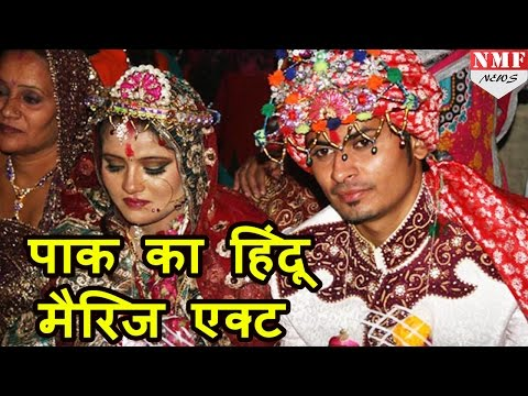 Pakistan ने Pass किया Hindu marriage bill, जानिए