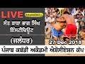 🔴[Live] Sant Baba Bhag Singh Institute (Jalandhar) Kabaddi Cup 27 Dec 2018