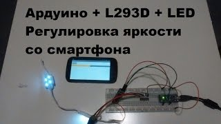Регулировка яркости освещения со смартфона.Видеоуроки ардуино для начинающих
