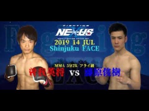 【Fight】Fighting NEXUS vol.17!! 曽我英将 vs 藤原俊樹 Hidemasa Soga vs Toshiki Fujiwara