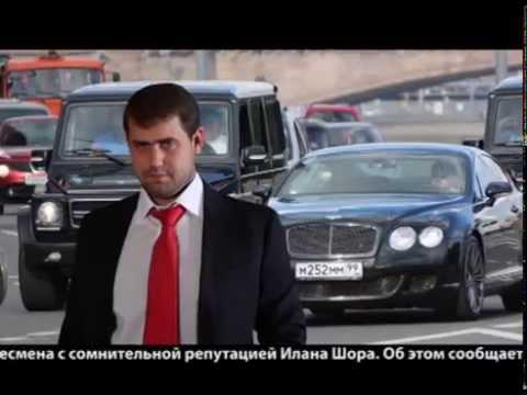 ИЛАНУ ШОРУ ЗАПРЕЩЕН ВЪЕЗД В РОССИЮ