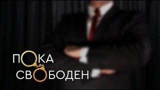 "Телепроект ""Пока свободен"". 1 серия"