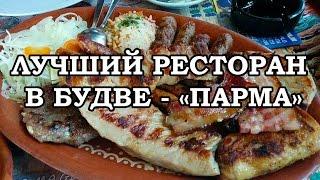 Черногория. Вкусная Еда. Будва. Лучший Ресторан