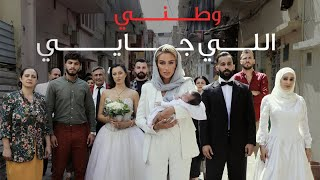 Maya Diab - Watani Li Jayi (Official Music Video) / مايا دياب - وطني اللي جايي
