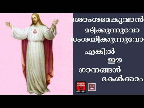 Sthothra Geethangal # Christian Devotional Songs Malayalam 2018