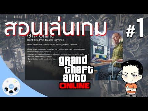 สอนเล่นเกม GTA Online #1 - วิธีเข้าเกมให้เร็วขึ้น และ สร้างห้องส่วนตัว