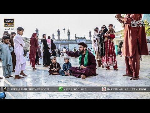 Alif ALLAH (Kalam e Bahoo) Hakeem Amir Sultani With Hamid,Ahmad Bhai 2017-18 Album