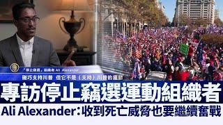 停止竊選運動組織者Ali Alexander|@新聞精選【新唐人亞太電視】/國際/趨勢/財經/ |20210103 - YouTube