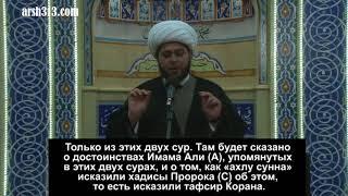 Суннитский ученый:  я стал шиитом, потому что сунниты искажают Коран