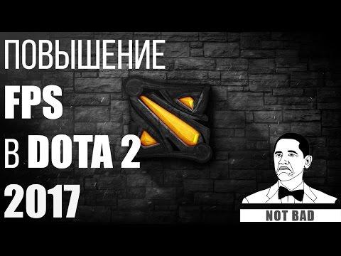 КАК ПОВЫСИТЬ FPS В DOTA 2 ЗА ОДНУ МИНУТУ ( 2017 )