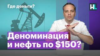 Деноминация и нефть по $150?