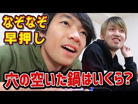 【早押し】東大生が世界最速でなぞなぞに挑戦!!