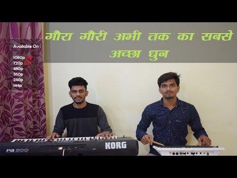 Cg Gaura Gauri Casio/Piano Instrumental Song - गौरा गौरी - Pianobajao
