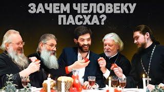 ЗАЧЕМ ЧЕЛОВЕКУ ПАСХА Уминский Первозванский Бабкин Белавенец 12 сцена