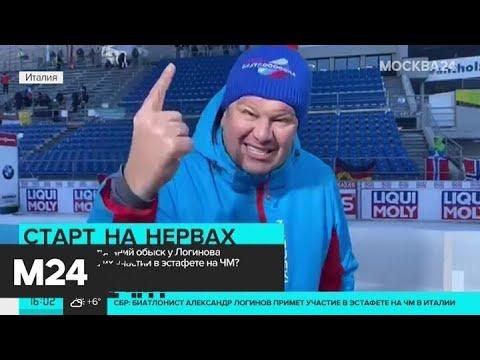 Итальянские полицейские обыскали номер биатлониста Логинова - Москва 24