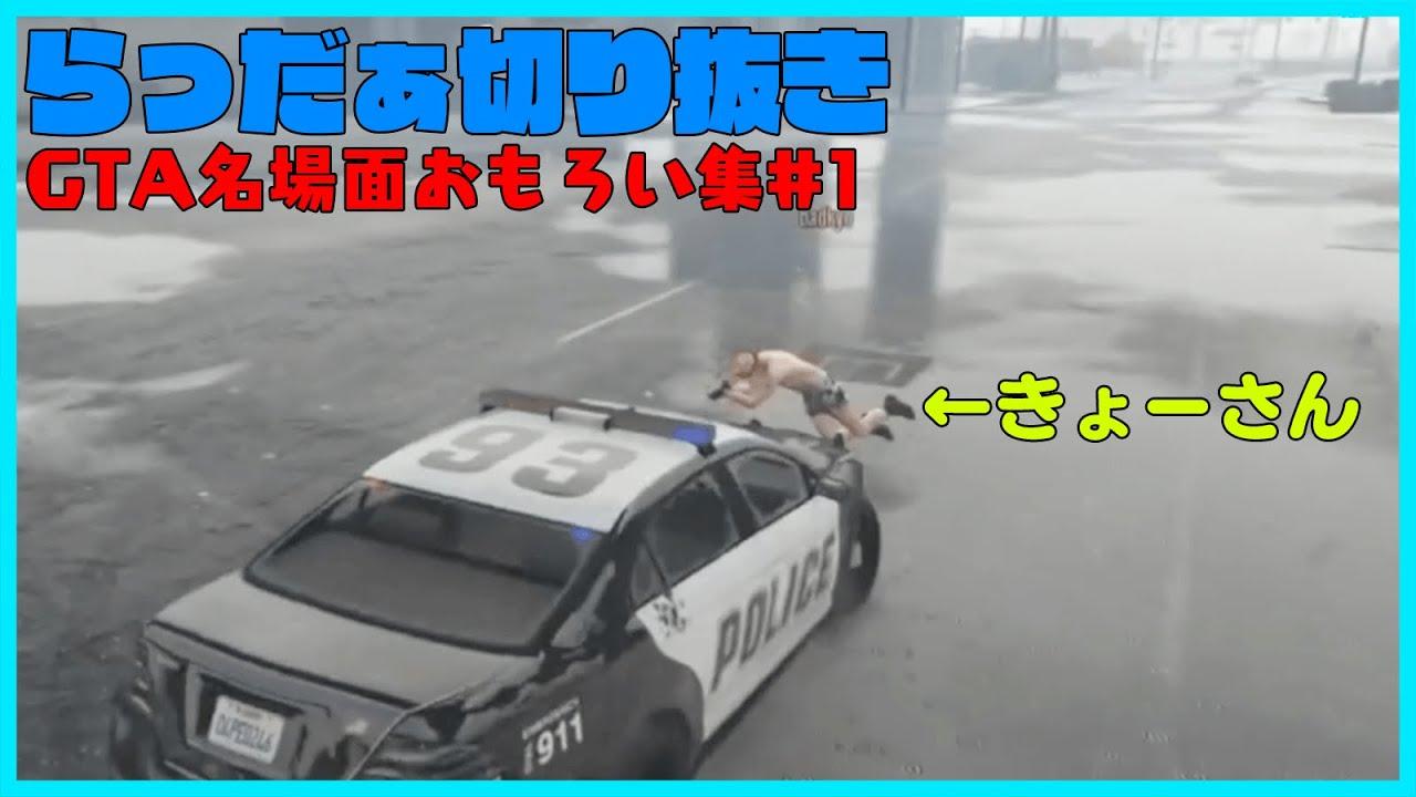 GTA名場面おもろい集#1【#らっだぁ切り抜き】