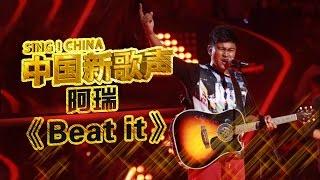 【选手片段】四国混血阿瑞演唱《Beat It》 摇滚范十足燃炸全场 《中国新歌声》第6期 SING!CHINA EP.6 20160819 [浙江卫视官方超清1080P]