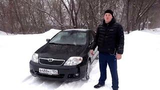 Тест - Обзор Toyota Corolla 120 (E120) 1.6 110 л.с. AT