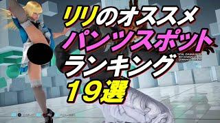 【鉄拳7】リリのパンツスポットランキング19選(本編モザイクなし)「メイドワンピース編」