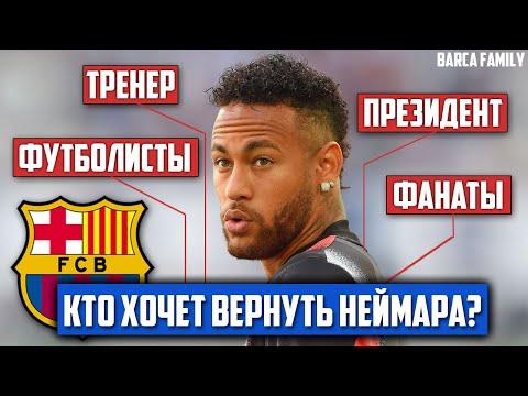 Кто хочет вернуть Неймара в Барселону?
