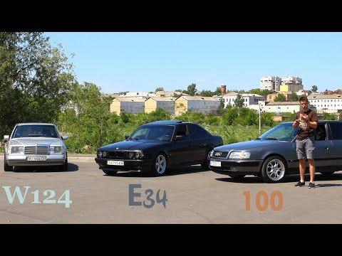 ТАК что ЛУЧШЕ? Mercedes W124, BMW E34, AUDI 100. Сравним в 2019 году.
