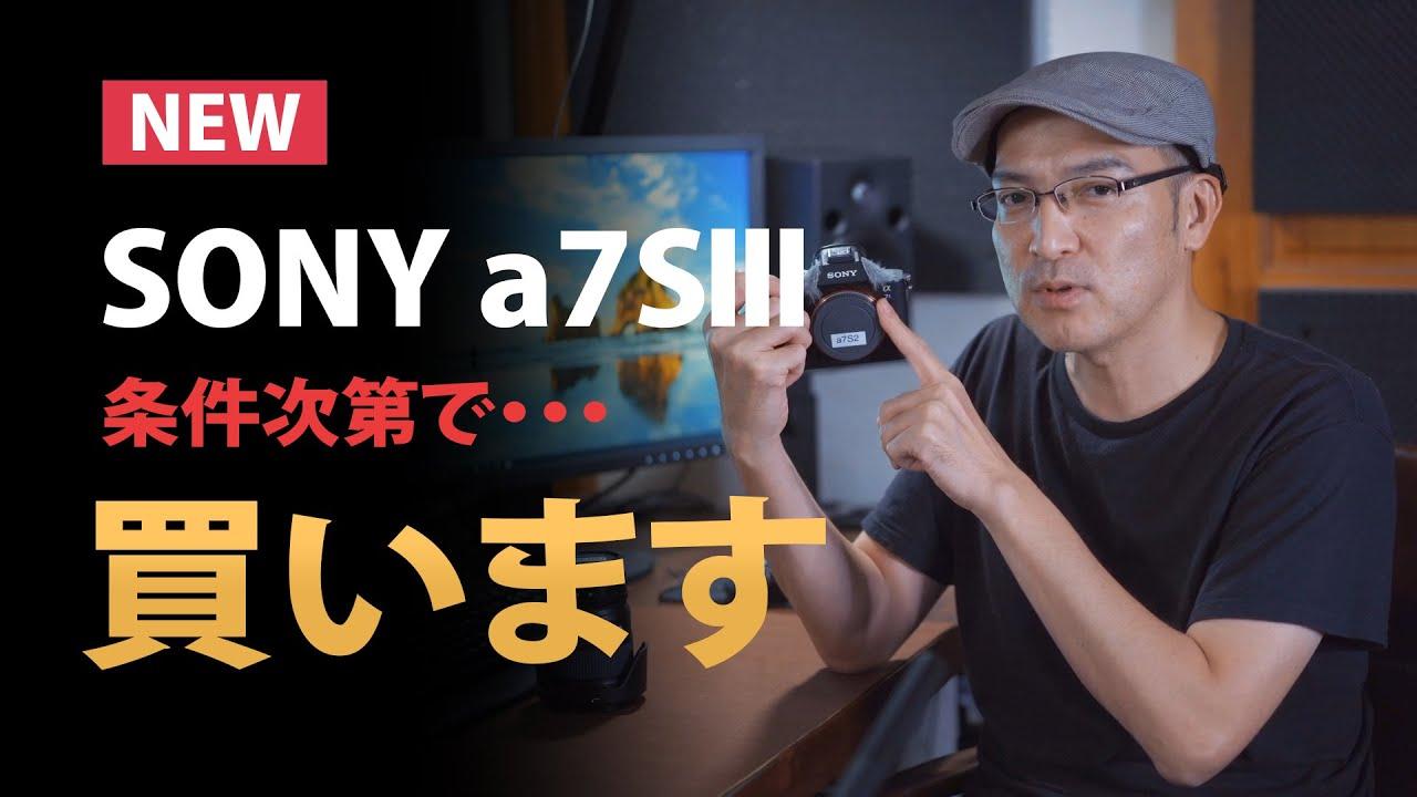 SONY α7SⅢも条件次第では買います