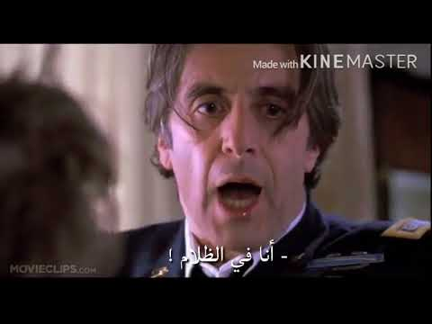 Al Pacino - Scent of a Woman آل باتشينو - عطر امرأة