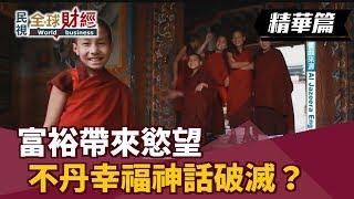 富裕帶來慾望 不丹幸福神話破滅?【民視全球財經】2019.04.07 (4) thumbnail