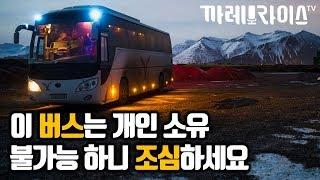 절대로 개인 소유가 불가능한 버스
