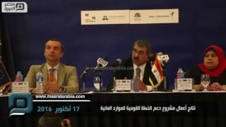 مصر العربية | نتائج أعمال مشروع دعم الخطة القومية للموارد المائية