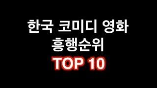 한국 코미디 영화 흥행순위 TOP 10