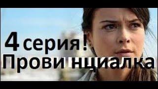 Провинциалка 𝙛our эпизод! сериал 2018
