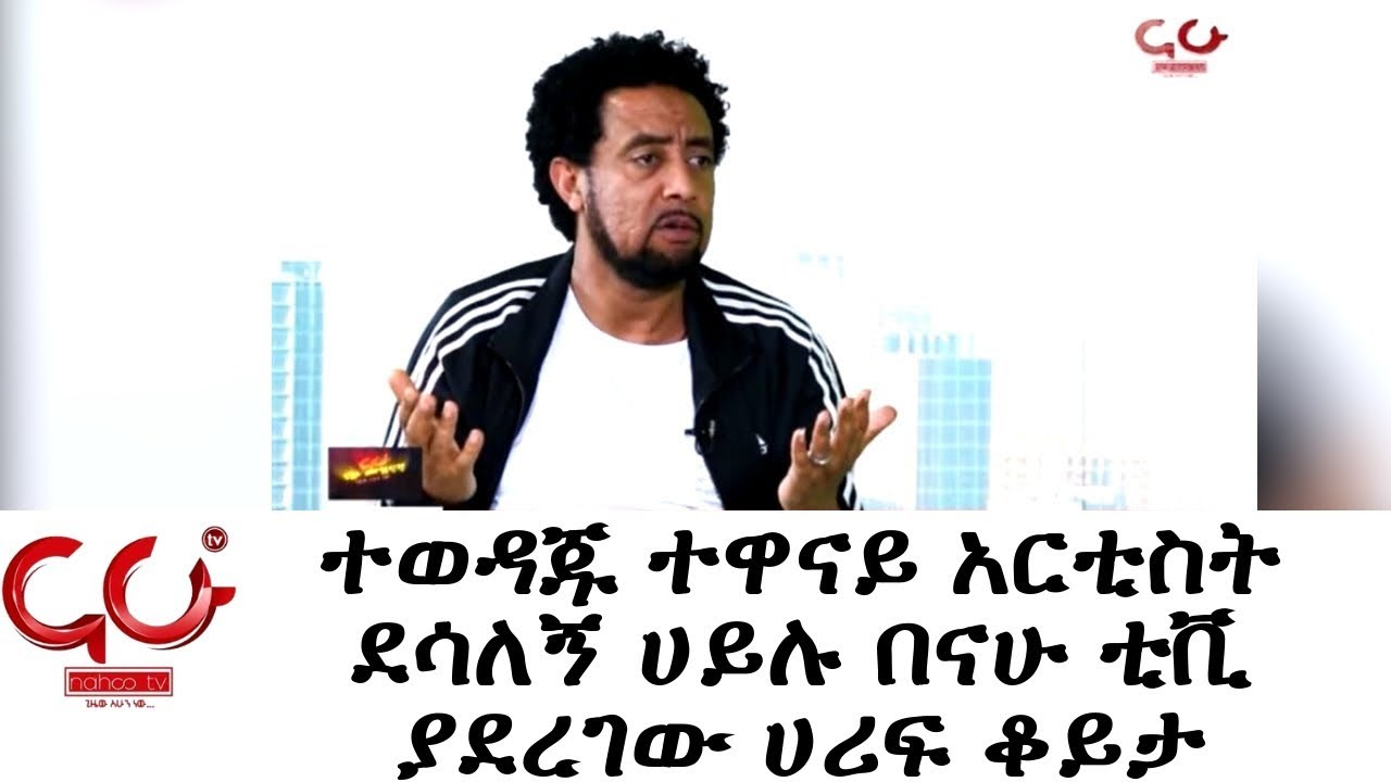 Nahoo TV: Talk With Actor Desalegn Hailu - ተወዳጁ ተዋናይ አርቲስት ደሳለኝ ሀይሉ በናሁ ቲቪ ያደረገው ሀሪፍ ቆይታ - ክፍል 1