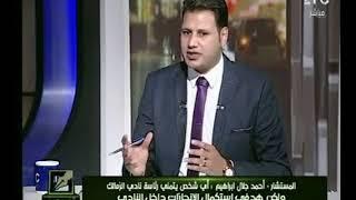 المستشار احمد جلال إبراهيم : الزمالك كان فى وضع لا يسمح له بالتوسع في فروع النادي