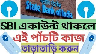 State Bank of India has changed five New Rules For SBI Customers, details in bengali