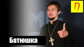 Священник Александр Кухта — про секс и грех, оскорбление чувств верующих, религию, бога, РПЦ / Пекло