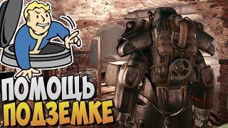 Fallout 4 Прохождение  ПОМОЩЬ ПОДЗЕМКЕ 35